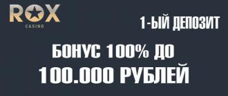 Рокс казино бонус