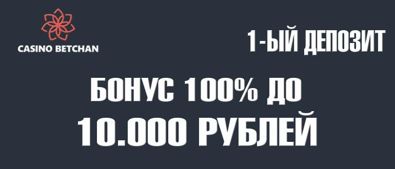 Бетчан казино бонус
