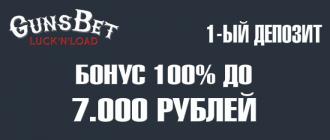 Гансбет казино бонус