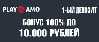 Плейамо казино бонус