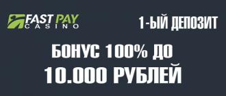 Фастпей казино бонус