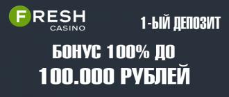 Фреш казино бонус