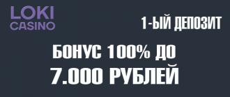 Локи казино бонус