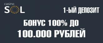 Сол казино бонус