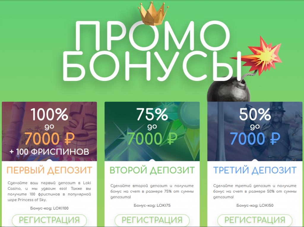 локи казино бонус код