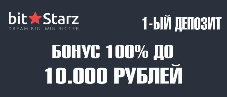 Битстарз казино бонус
