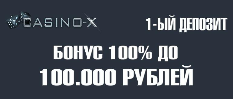 Казино-х бонус
