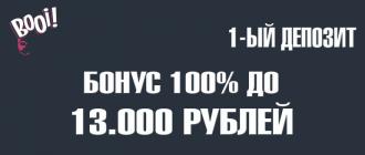 Буи казино бонус