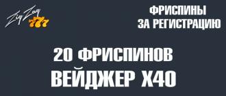 Фриспины за регистрацию в казино ЗигЗаг777