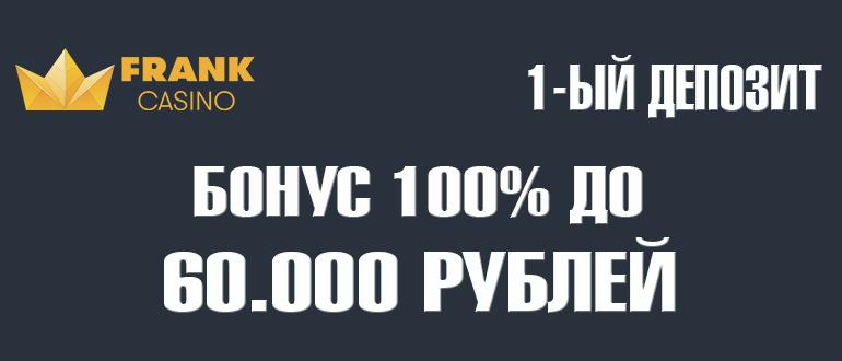 Франк казино бонус
