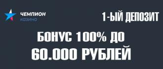 Чемпион казино бонус