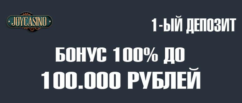 Джой казино бонус