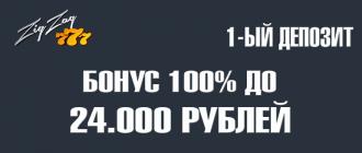 ЗигЗаг777 казино бонус