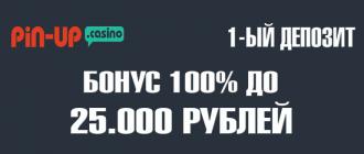 Пин Ап казино бонус