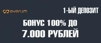 Эверум казино бонус
