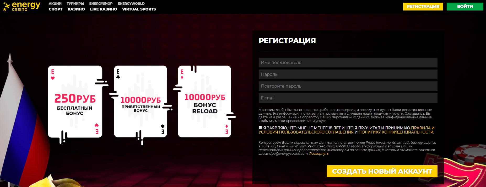 официальный сайт промокод энерджи казино