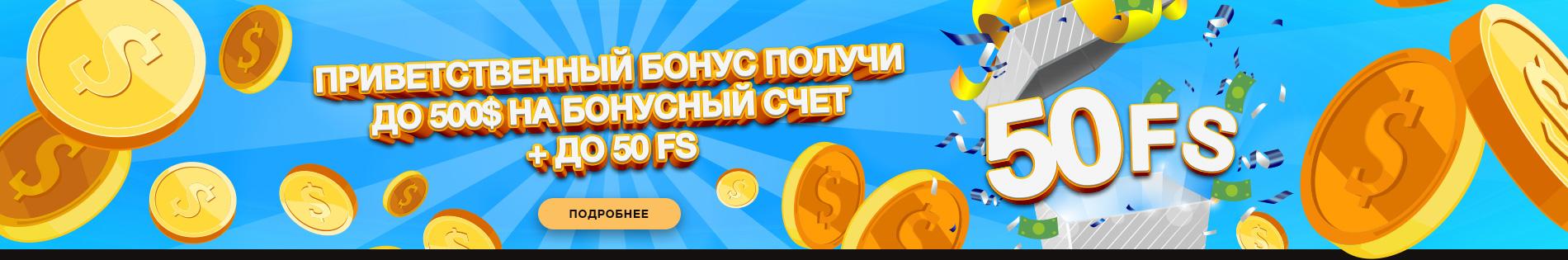 Плейфортуна казино бонус