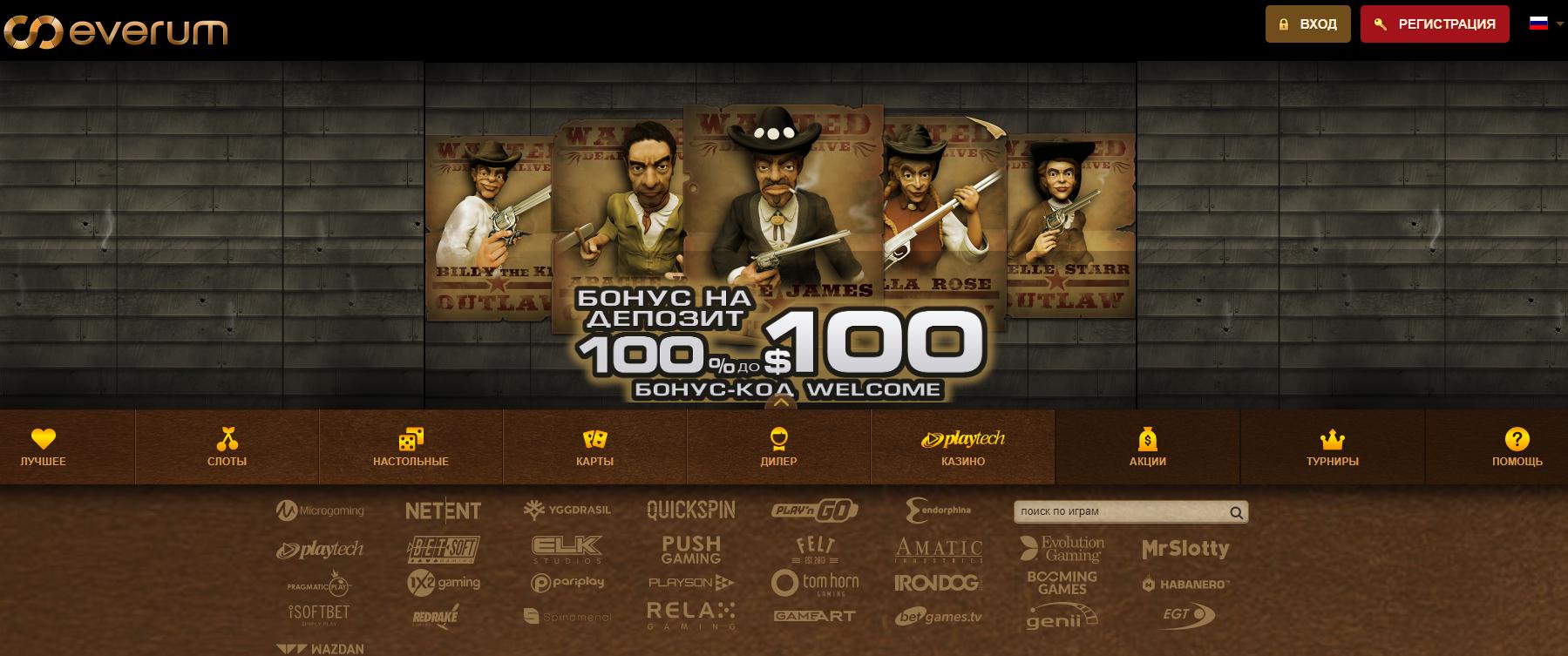 фото Депозит на казино первый бонус everum