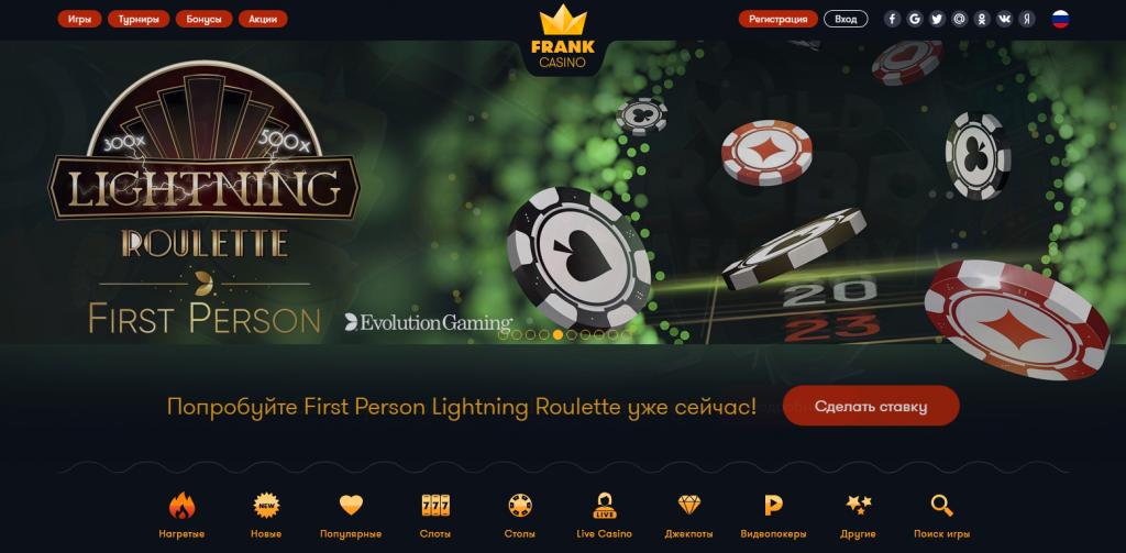 официальный сайт казино франк отзывы игроков