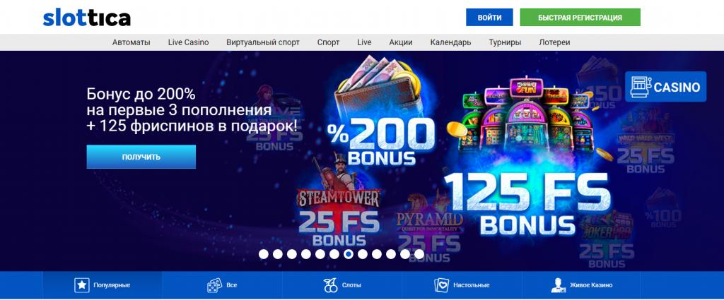 казино регистрация бонус фриспины