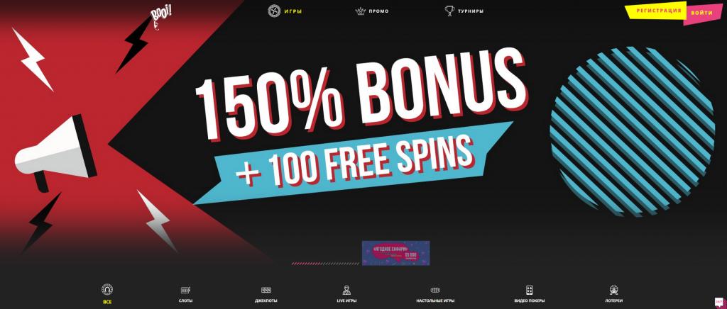 официальный сайт бонусный код казино буи