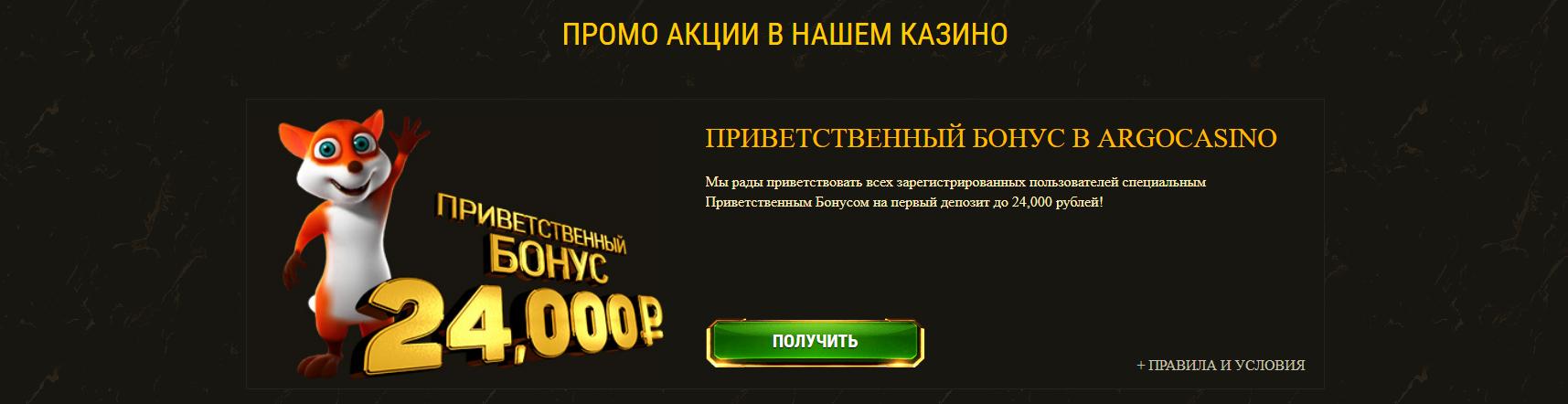 Арго казино бонус