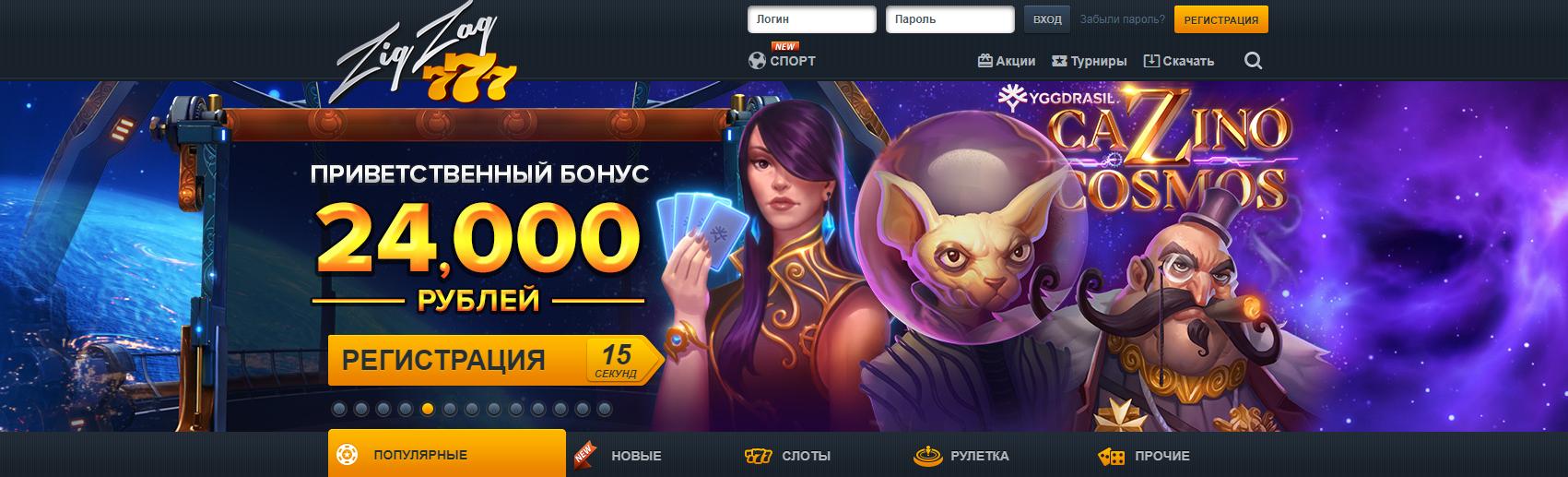 официальный сайт зигзаг 777 казино бонус