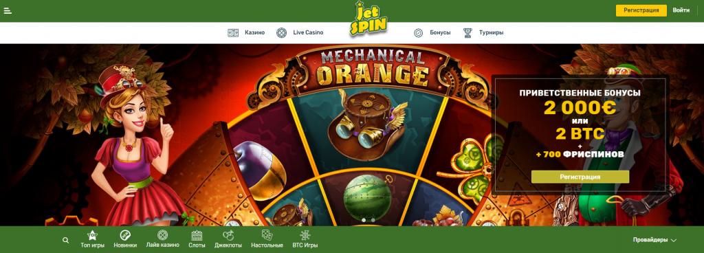 официальный сайт джет спин казино зеркало