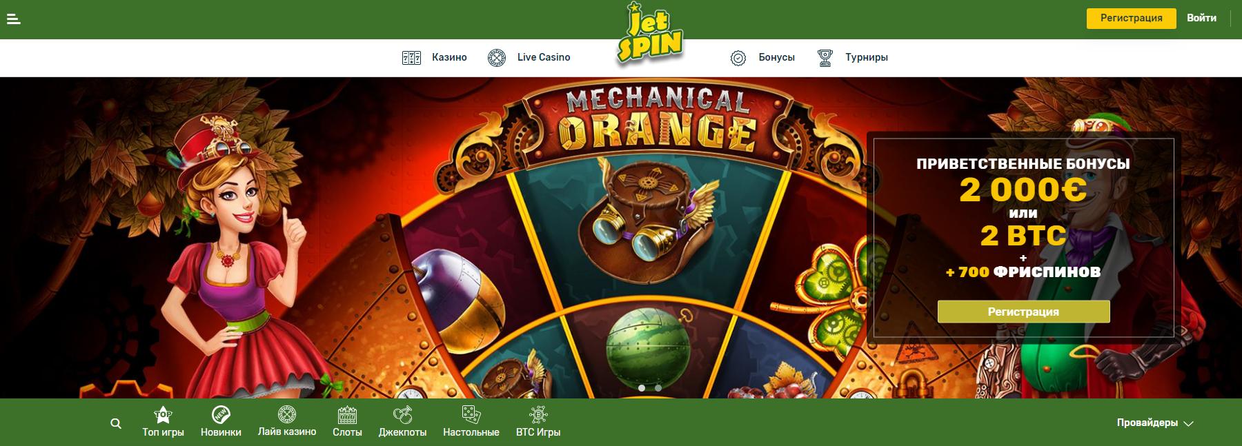 Джет Спин казино бонус