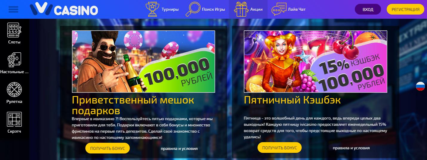 официальный сайт иви казино бездепозитный бонус