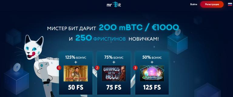 официальный сайт казино мистер бит бонус