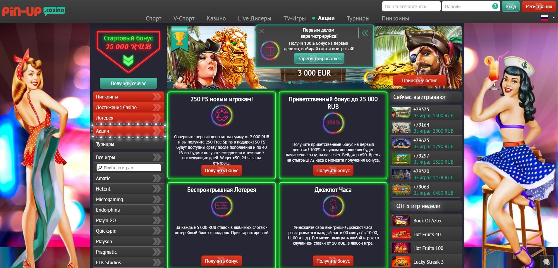 как выиграть в казино пин ап