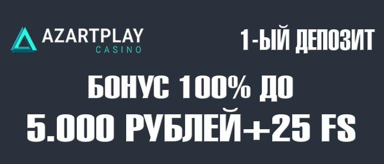 Азартплей казино бонус