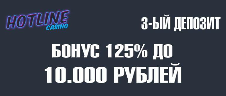 Hotline казино бонус
