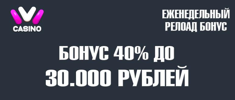 """Еженедельный бонус казино Иви: """"Отрадные выходные"""""""