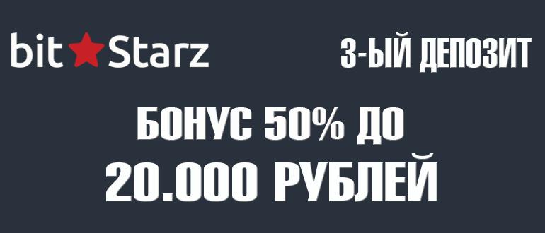 BitStarz казино бонус на третий депозит