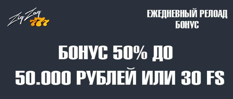 """Ежедневный бонус казино ЗигЗаг777: """"Утренний бонус"""""""