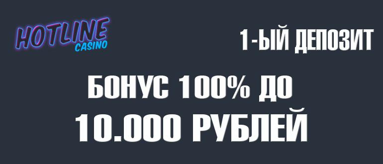 Хотлайн казино бонус