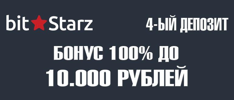 Bit Starz казино бонус