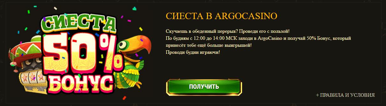 """Ежедневный бонус казино Арго: """"Сиеста"""""""