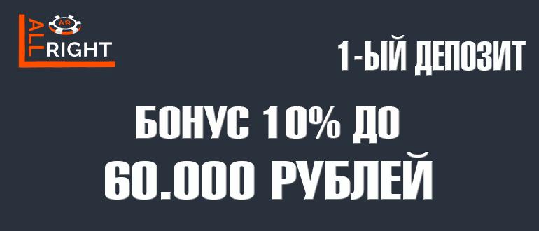 Олл Райт казино бонус