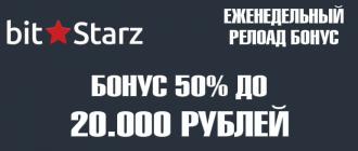Еженедельный бонус казино BitStarz
