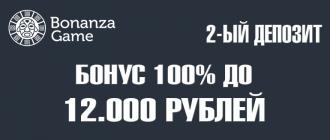 Денежный бонус казино Бонанза на второй депозит