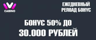 """Ежедневный бонус казино Иви: """"Бонус за игру в ночное время"""""""