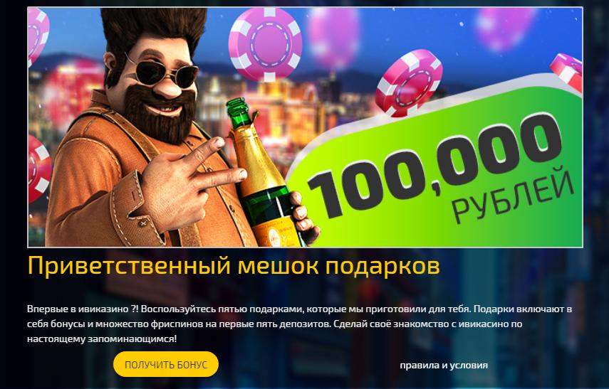 Ivi казино бонус