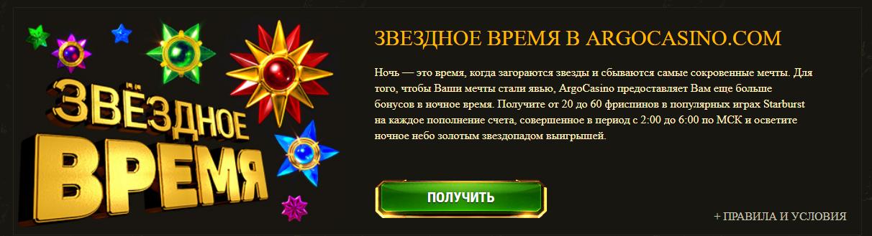 """Ежедневный бонус казино Арго: """"Звездное небо"""""""