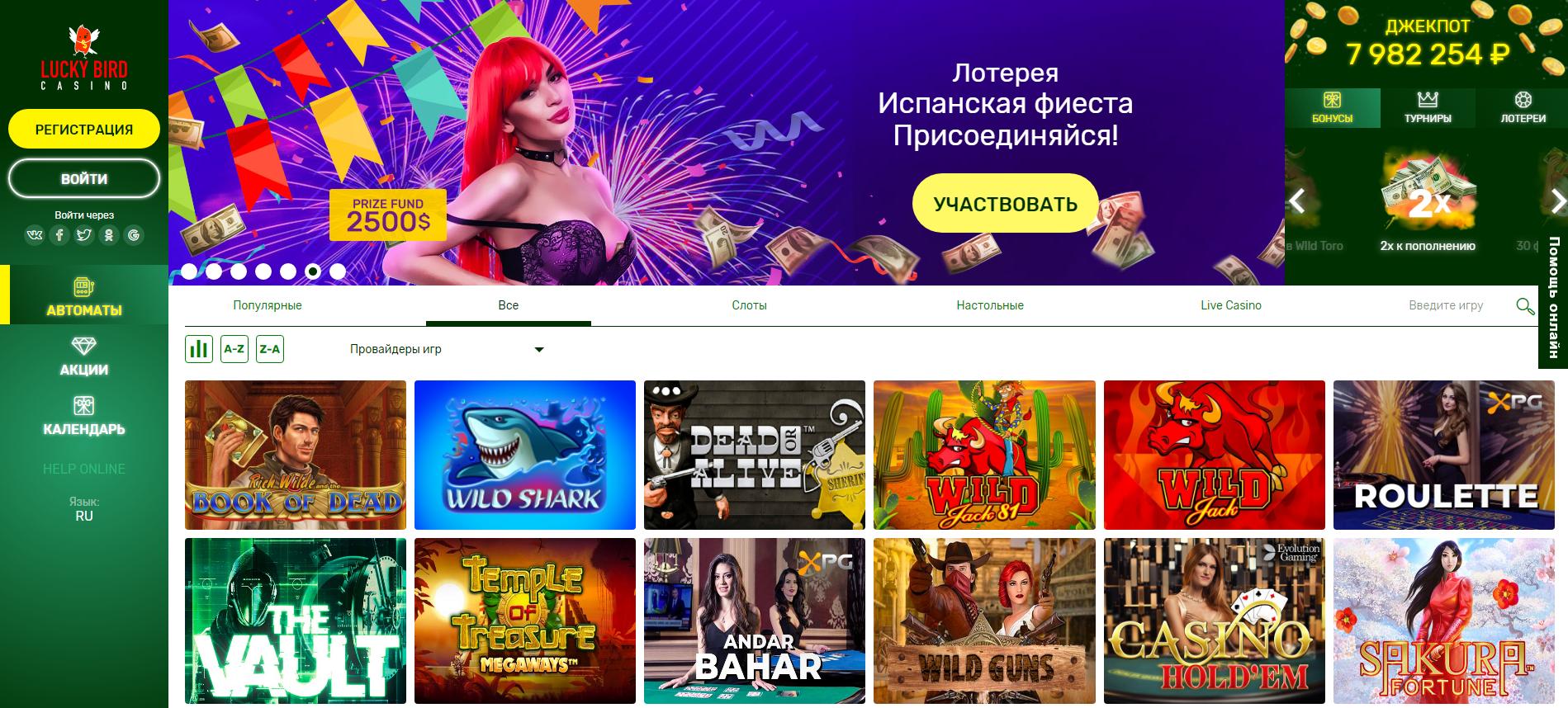 Lucky Bird казино бонус - главная страница нового казино 2019 года