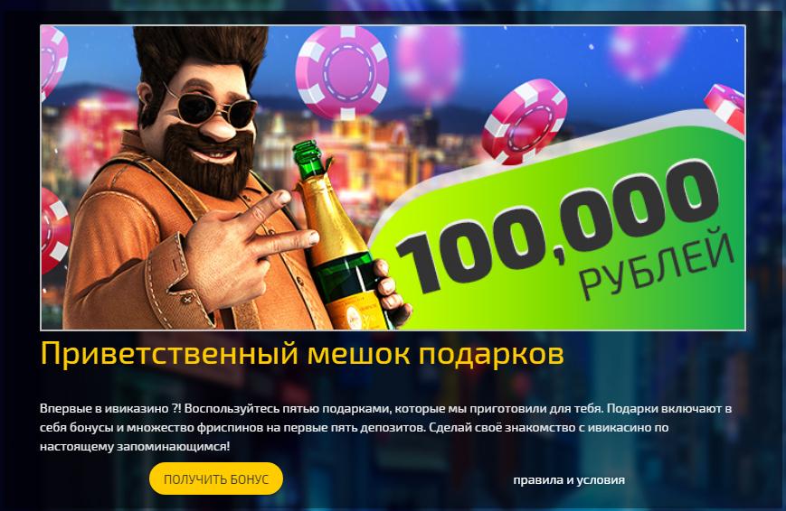 Денежный бонус казино Иви на второй депозит