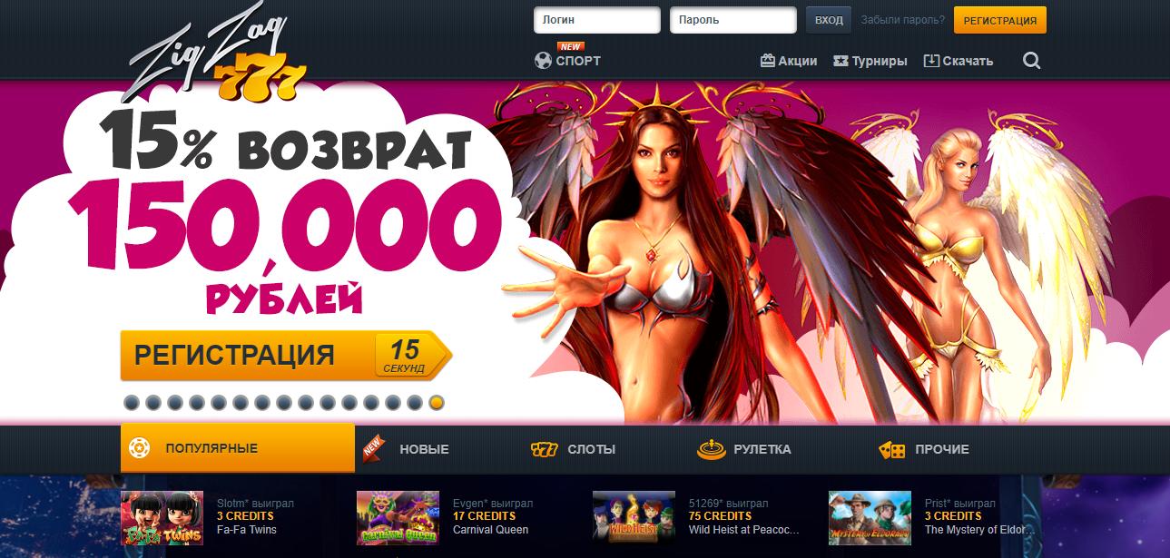 Сashback бонус от казино ZigZag777