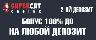 Super Cat казино бонус